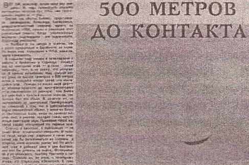 500-metru