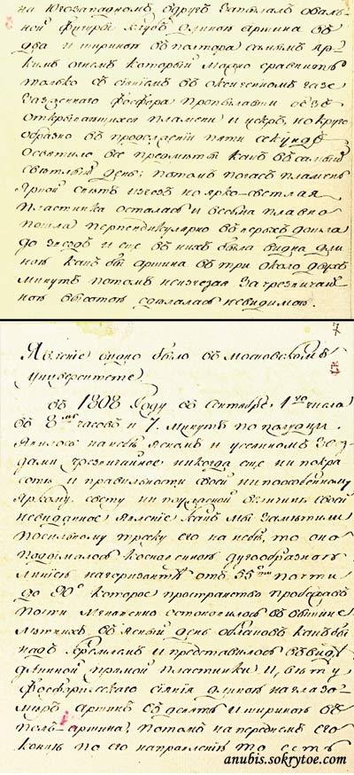 Rastas 1808 metų dokumentas, kuriame aprašytas NSO pasirodymas virš Kremliaus.
